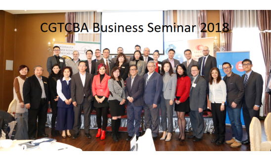 2018 CGTCGA Business Seminar